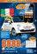 Ein Fiat 500 für schlanke 8.888 Euro im Elektromarkt